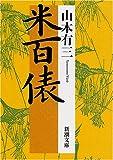 米百俵 (新潮文庫)