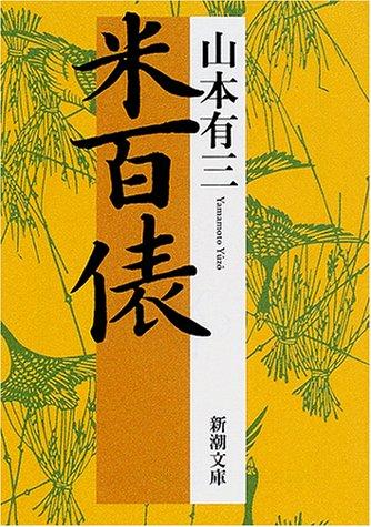 米百俵 (新潮文庫)の詳細を見る