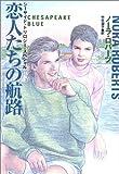 恋人たちの航路―シーサイド・トリロジー・スペシャル (扶桑社ロマンス)
