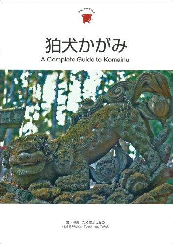 狛犬かがみ A Complete Guide to Komainu (Japanesque)の詳細を見る