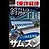 斜陽の王国 サムスン―週刊東洋経済eビジネス新書No.135