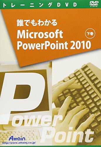 誰でもわかるMicrosoft PowerPoint 2010 下巻