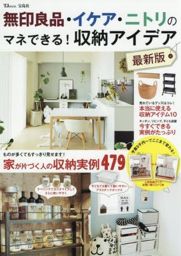 無印良品・イケア・ニトリの マネできる! 収納アイデア 最新版 (TJMOOK)
