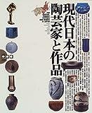 現代日本の陶芸家と作品〈VOL.2〉中部編