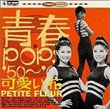 可愛い花 青春POPS′50~′60