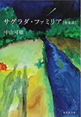 サグラダ・ファミリア「聖家族」 (集英社文庫)