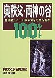 奥秩父・両神の谷100ルート—全踏査!ルート図収録 完全保存版