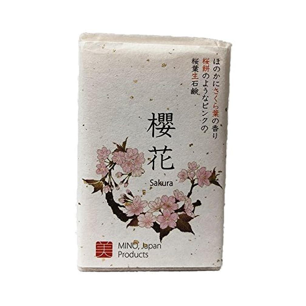 ダブル解くそれにもかかわらず桜葉生石鹸 櫻花