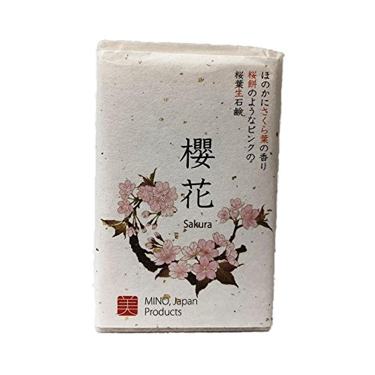 便利色合いピンク桜葉生石鹸 櫻花