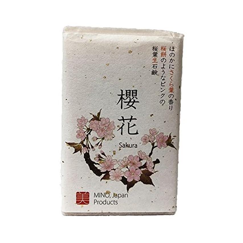 甘い行進最大の桜葉生石鹸 櫻花