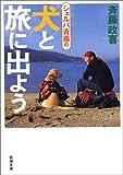 シェルパ斉藤の犬と旅に出よう (新潮文庫)