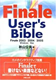 Finale User's Bible―Finale 2003/2004/2005 Windows/Mac