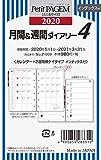能率 プチペイジェム 手帳 リフィル 2020年 ウィークリー 横罫タイプインデックス付 ミニ6 P-059 (2019年 12月始まり)