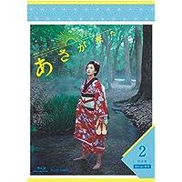 連続テレビ小説 あさが来た 完全版 ブルーレイBOX2