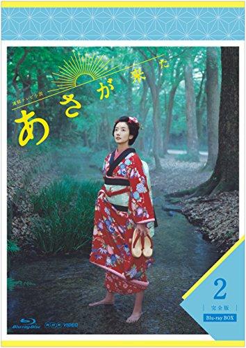 連続テレビ小説 あさが来た 完全版 ブルーレイBOX2 [Blu-ray]