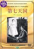 第七天国[DVD]