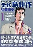 常務島耕作 / 弘兼 憲史 のシリーズ情報を見る