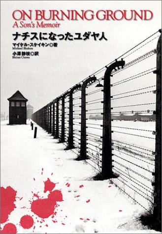 ナチスになったユダヤ人の詳細を見る