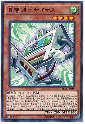 遊戯王OCG 音響戦士サイザス ノーマル SECE-JP089