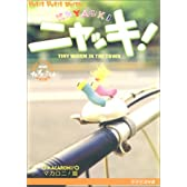 NHKプチプチアニメ ニャッキ! マカロニ篇 [DVD]
