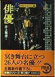 俳優―異形コレクション〈13〉 (広済堂文庫)