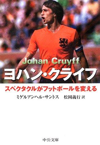 ヨハン・クライフ―スペクタクルがフットボールを変える (中公文庫)の詳細を見る