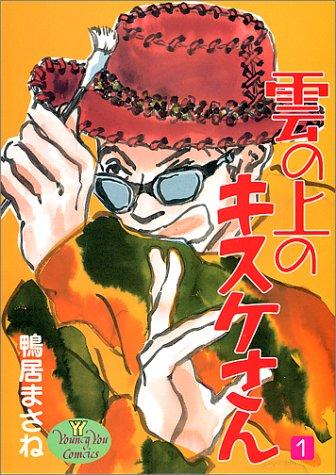 雲の上のキスケさん (1) (ヤングユーコミックス)