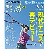 """現代テニスで再デビュー ラク楽""""エース""""を決めよう (趣味どきっ!)"""
