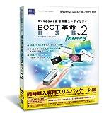 BOOT革命/USB Memory Ver.2 同時購入専用スリムパッケージ版