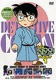 名探偵コナンDVD PART1 vol.7