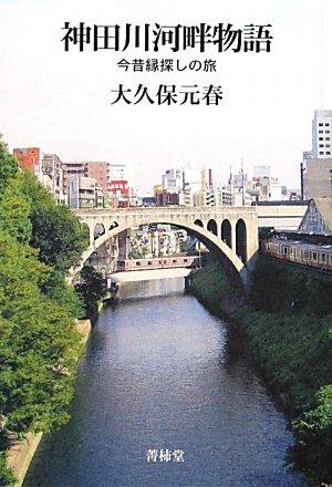 神田川河畔物語―今昔縁探しの旅