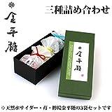 金平糖専門店 緑寿庵清水 金平糖3個入り 詰め合わせ フルーツ こんぺいとう