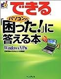 できる パソコンの「困った!」に答える本 WindowsXP版 (できるシリーズ)