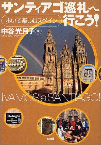 サンティアゴ巡礼へ行こう!―歩いて楽しむスペインの詳細を見る