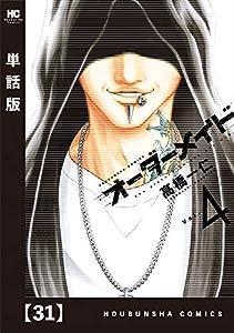 オーダーメイド【単話版】 31巻 表紙画像