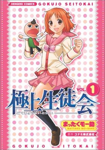 極上生徒会 1 (電撃コミックス)の詳細を見る