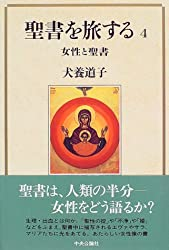 聖書を旅する〈4〉女性と聖書