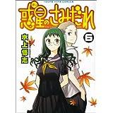 惑星のさみだれ 6 (ヤングキングコミックス)