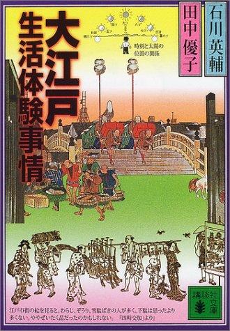 大江戸生活体験事情 (講談社文庫)の詳細を見る
