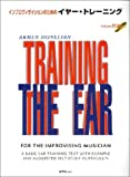 インプロヴィゼイションのための イヤートレーニング Vol.1 2CD付