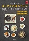 はじめての漢方ライフ 薬膳レシピ&食材べんり帳 (実用No.1シリーズ)