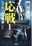 応戦 1: たった一人の勲章 (光文社文庫)