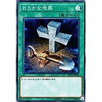 おろかな埋葬 スーパーレア 遊戯王 レアリティコレクション 20th rc02-jp040