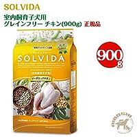 SOLVIDA ソルビダ ドッグフード グレインフリー チキン 室内飼育 子犬用 900g