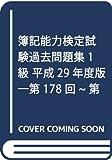 簿記能力検定試験過去問題集1級 平成29年度版―第178回~第185回 原価計算・工業簿記 (全経過去問題シリーズ)