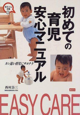 初めての育児安心マニュアル―カン違い育児にサヨナラ (赤ちゃん手帳)