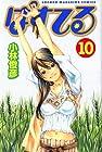 ぱすてる 第10巻