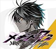 【Amazon.co.jp限定】メギド72 -MUSIC COLLECTION- [初回限定盤] [5CD] (Amazon.co.jp限定特典 : メガジャケ 付)