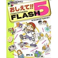 おしえて!!Macromedia FLASH5 (毎コミおしえて!!シリーズ)
