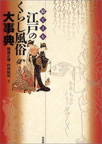 絵でよむ江戸のくらし風俗大事典の詳細を見る